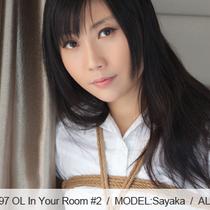 No.00297 OL In Your Room #2 美人OLがあなたの部屋の中で、着衣緊縛調教中でいます