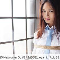 No.00495 Newcomer OL #2 新しい職員Ayami長ズボンOL制服乳房縛り、これは彼女をどうしてよく働かせますか?